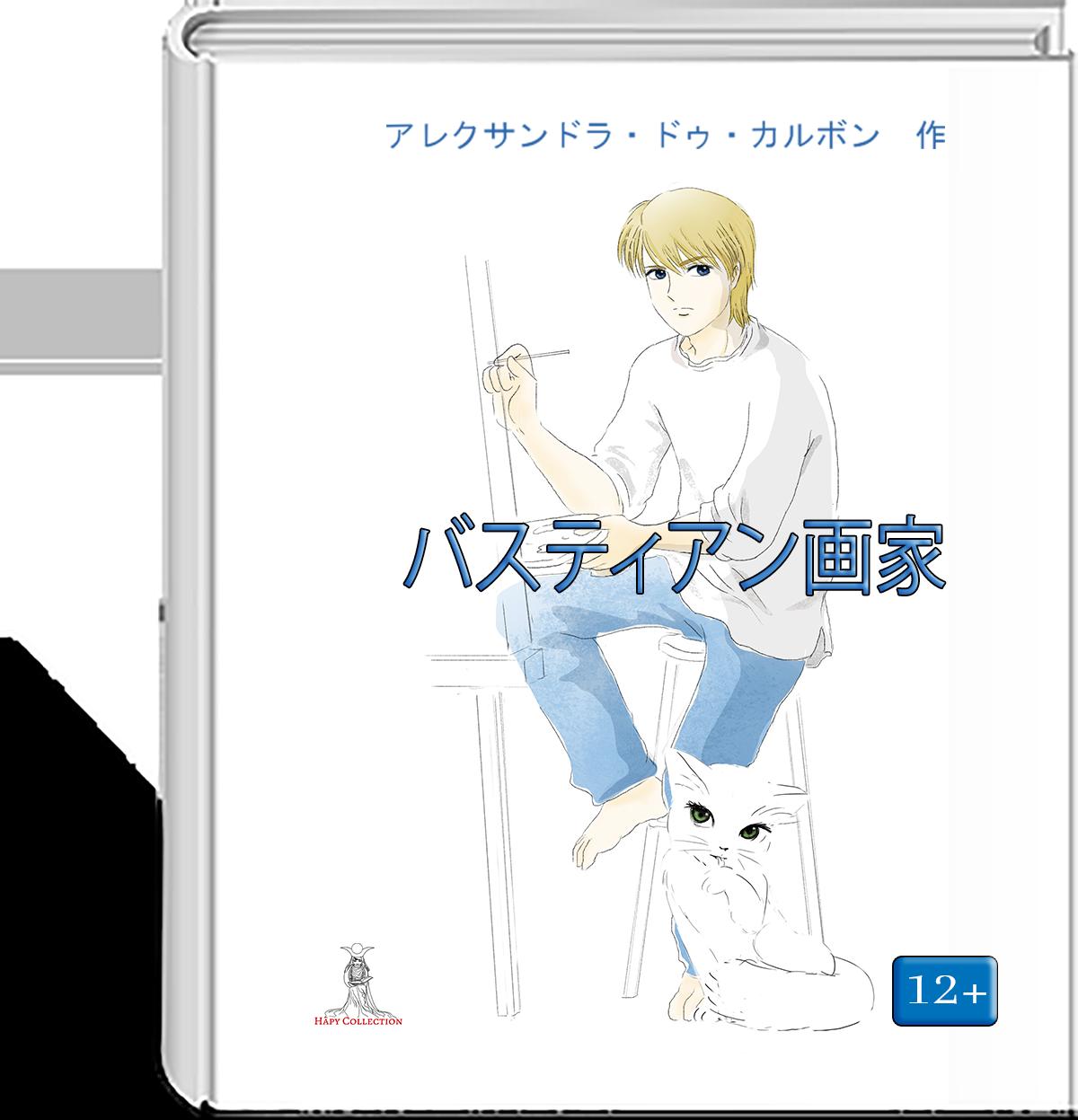 sacha-book-3k-6