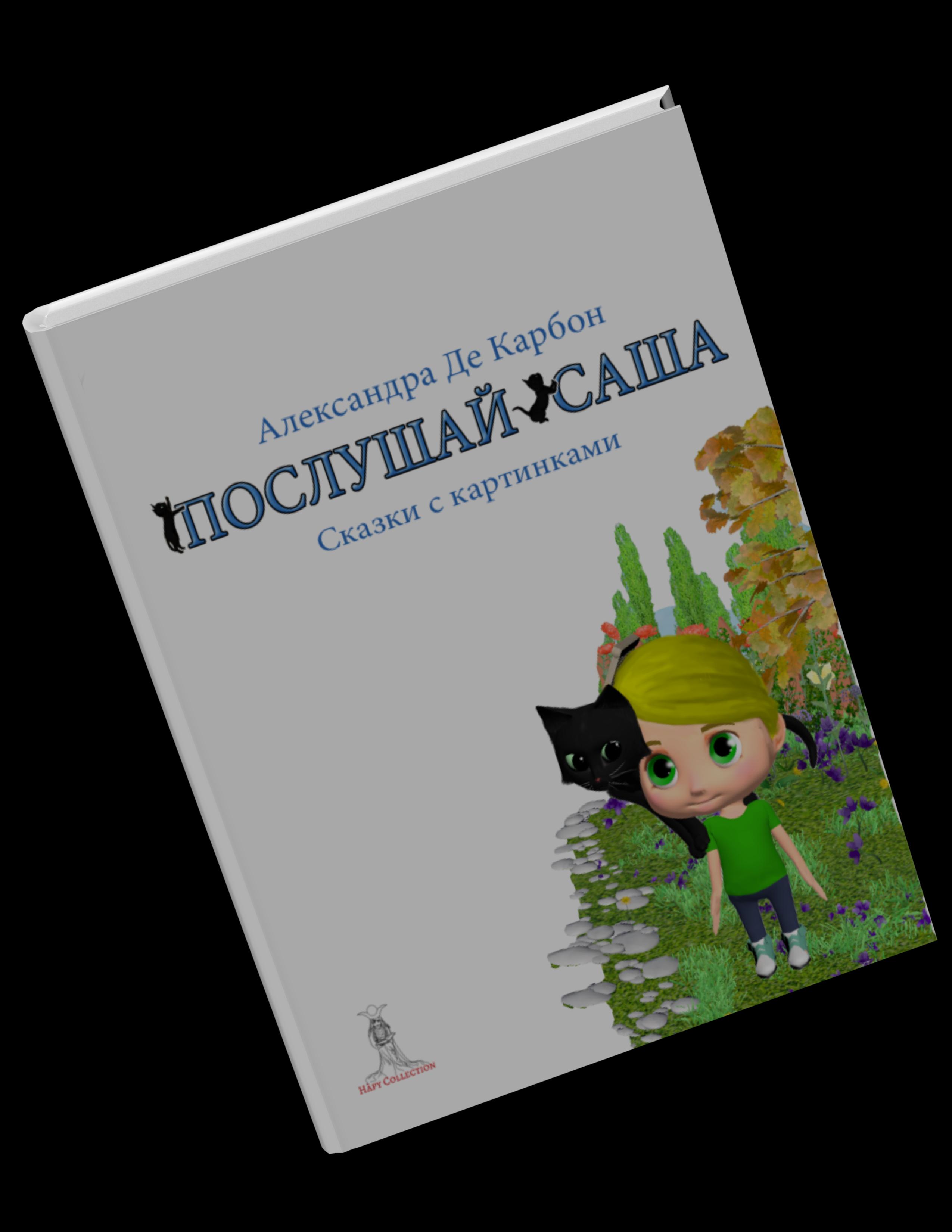 sacha-book-3k-5